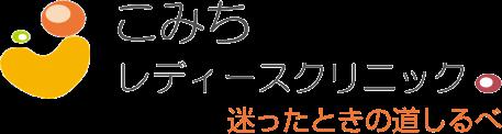 荻窪駅前の婦人科 こみちレディースクリニック